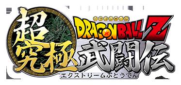 Dragon Ball Z Extreme Butoden 3DS - Logo