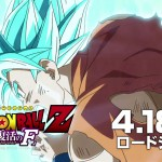 Dragon Ball Resurrection F - Goku SSGSS vs Freezer