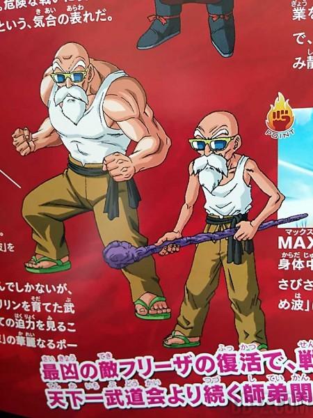Dragon Ball Resurrection F Guide 18