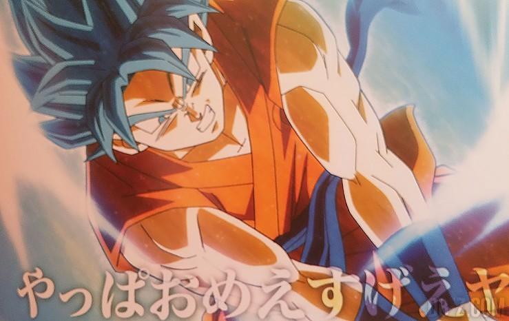 Dragon Ball Resurrection F Guide 2