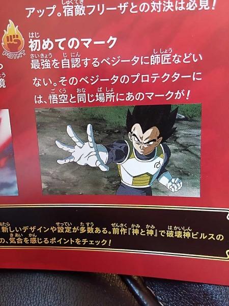 Dragon Ball Resurrection F Guide 23