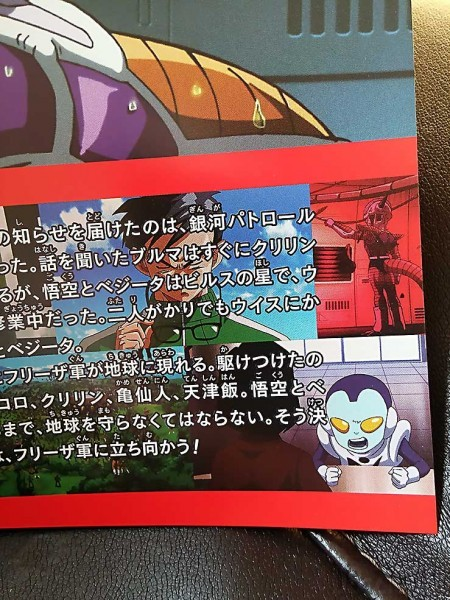 Dragon Ball Resurrection F Guide 31