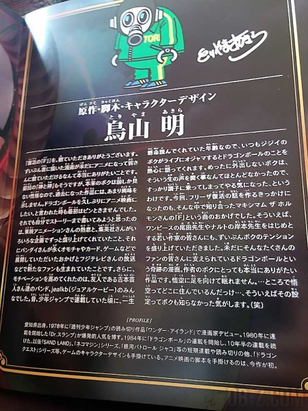 Dragon Ball Resurrection F Guide 37