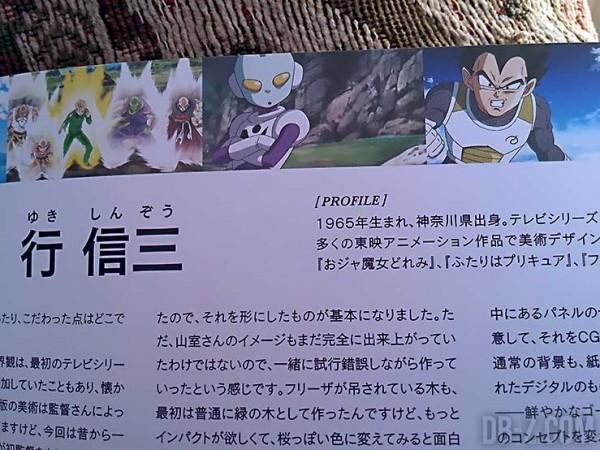 Dragon Ball Resurrection F Guide 45
