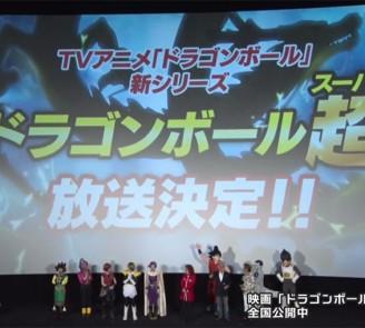Dragon Ball Super Cinema