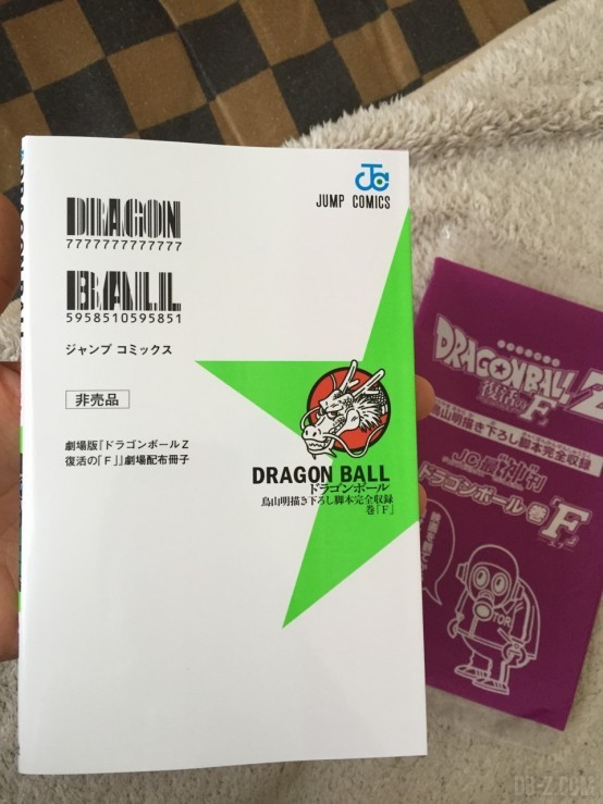 Dragon Ball Volume F 12