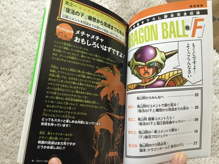 Dragon Ball Volume F 4