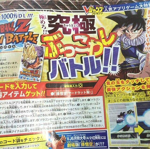 Dragon Ball Z Dokkan Battle Goku Yardrat