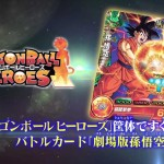 Dragon-Ball-Z-Extreme-Butoden-Card