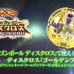 Dragon-Ball-Z-Extreme-Butoden-Discross