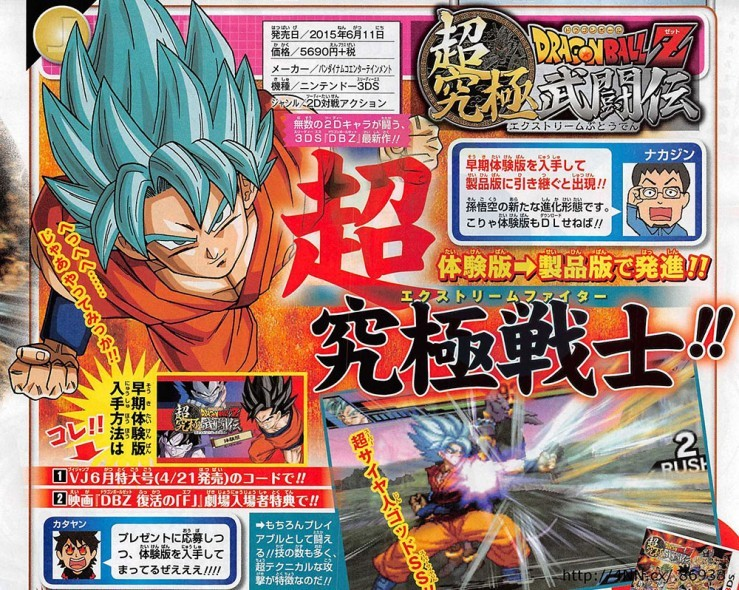 Dragon-Ball-Z-Extreme-Butoden-Goku-Super-Saiyan-God-Blue-2
