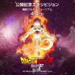Dragon Ball Z Résurrection F bat des records !