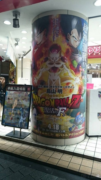 Dragon Ball Z Resurrection F tokyo 1