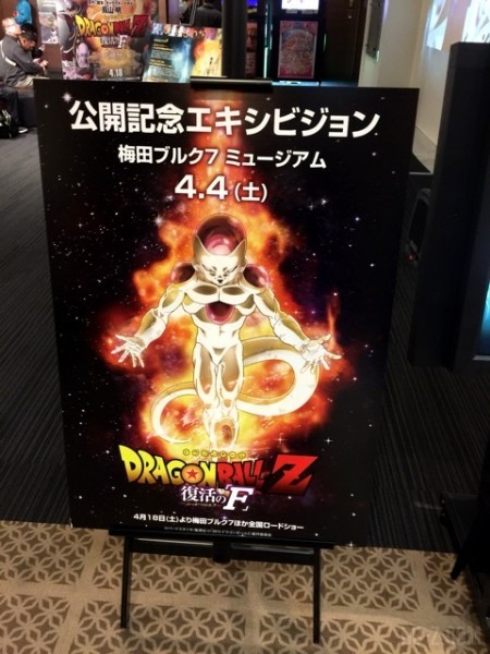 Dragon Ball Z Résurrection F : Expo du film