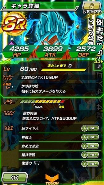 Goku SSGSS DBZ Dokkan Battle 3