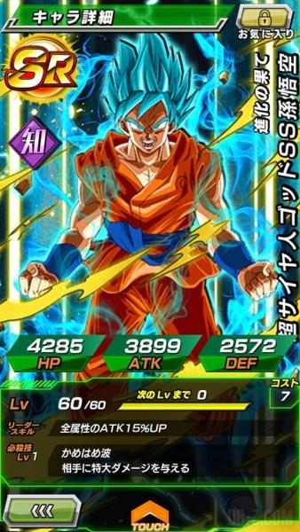 Goku SSGSS DBZ Dokkan Battle