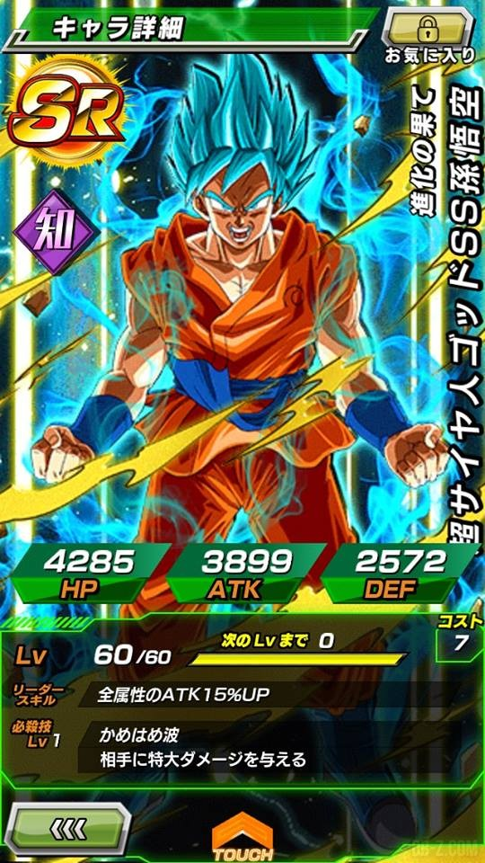 how to get vegito in battle of z