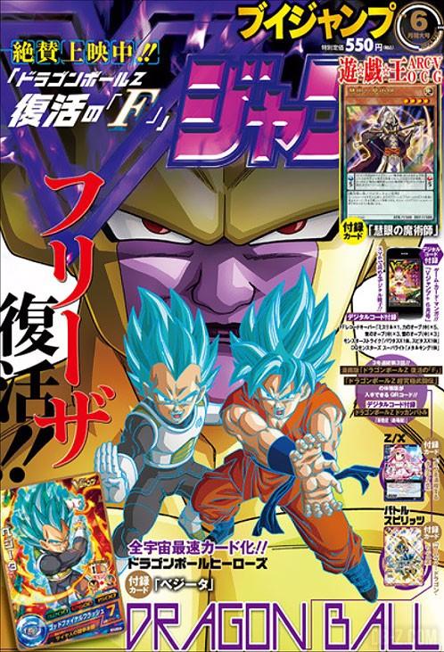 Goku-Vegeta-SSGSS