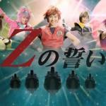 Momoiro Clover Z Dragon Ball Z no Chikai