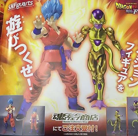 SHFiguarts Goku SSGSS Golden Freezer