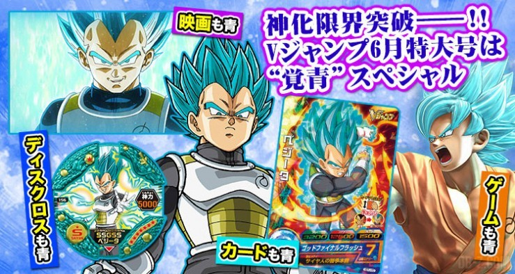 Vegeta-SSGSS-Card-discross