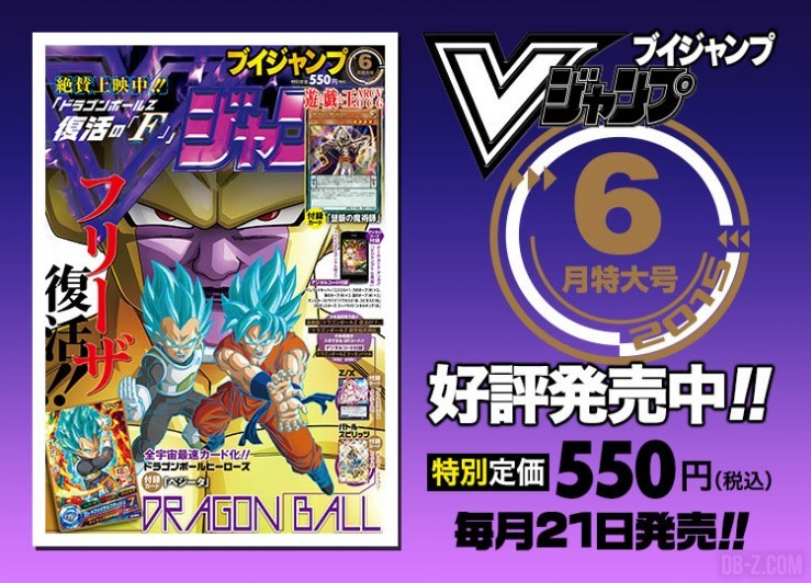 Vjump Goku Vegeta SSGSS Golden Freezer