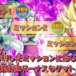 Dragon Ball Heroes GDM2 Challenge Mission