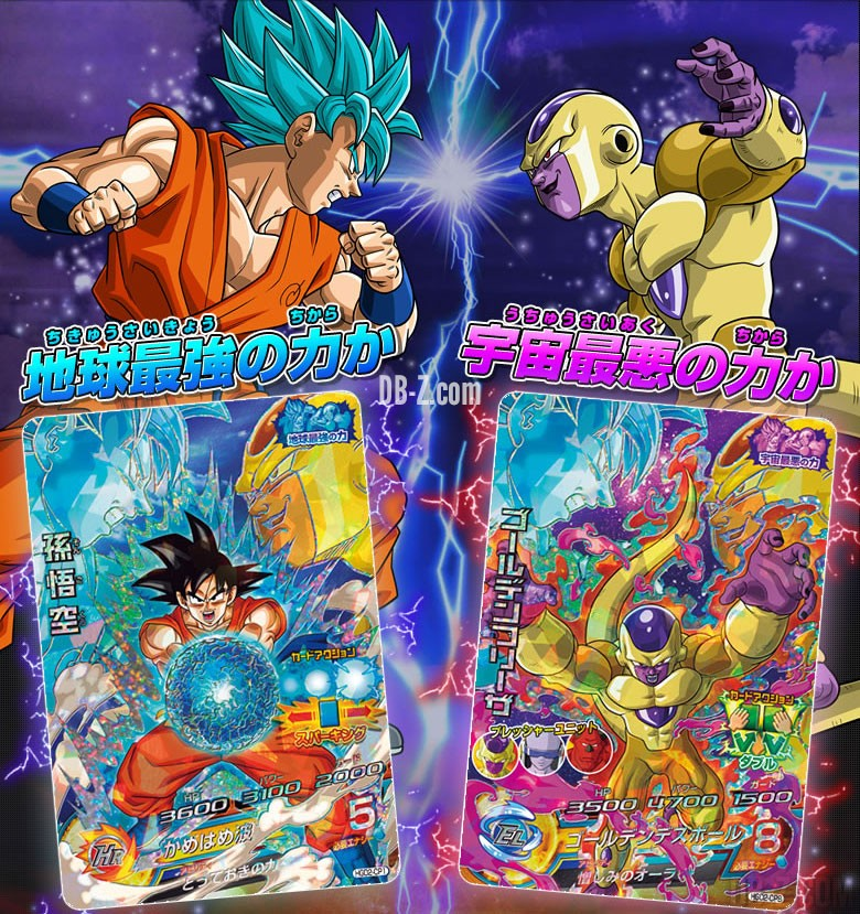 Dragon Ball Heroes God Mission 2