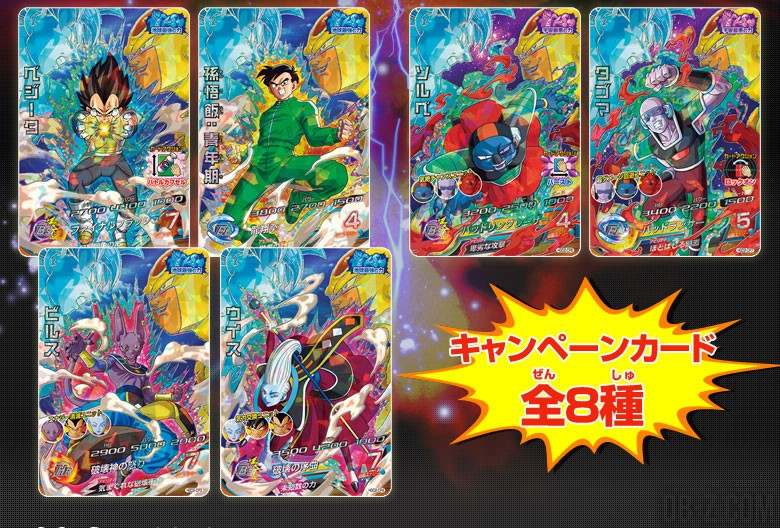 Dragon Ball Heroes God Mission 2 Cartes