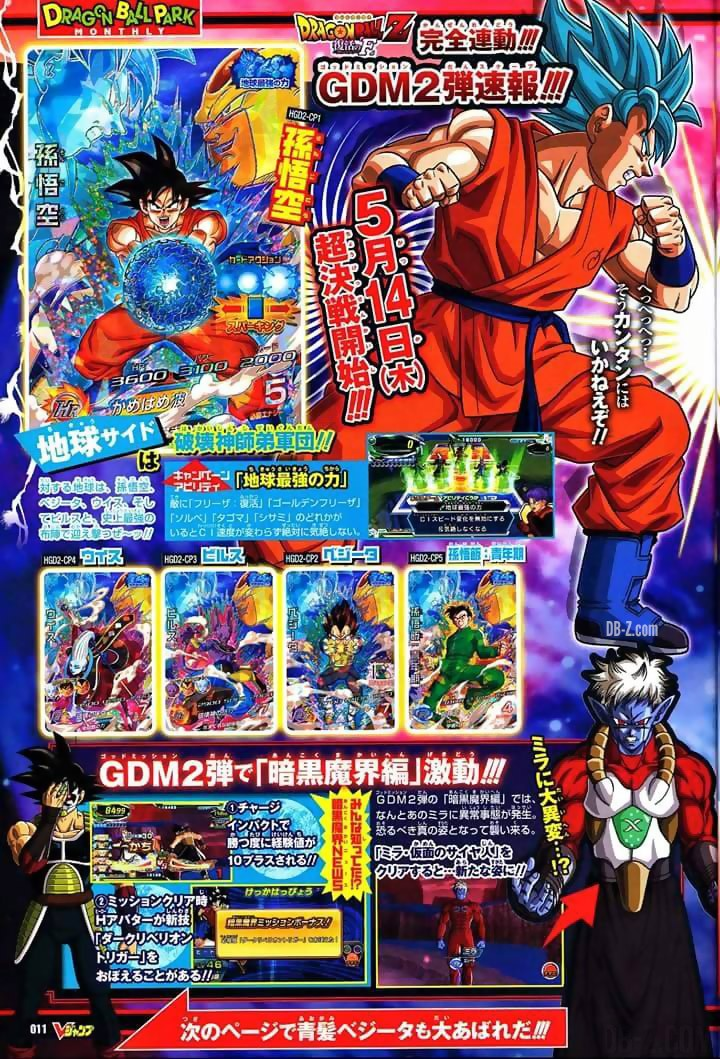 Dragon Ball Heroes God Mission 2 Goku SSGSS