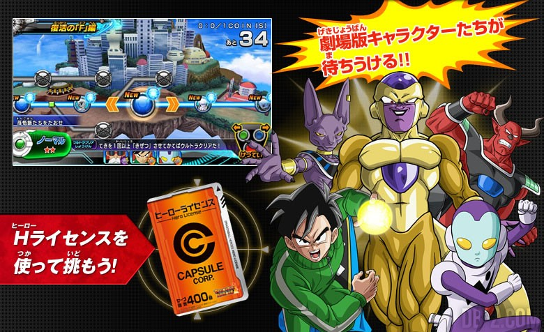 Dragon Ball Heroes God Mission 2 Beerus Golden Freezer