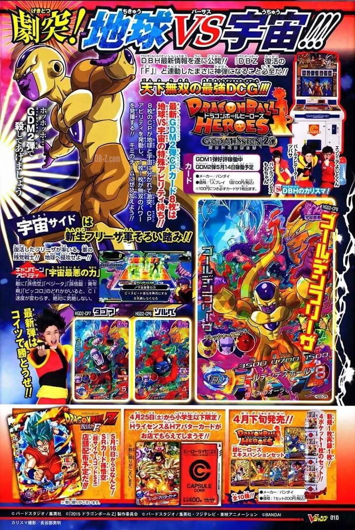 Dragon Ball Heroes God Mission 2 Golden Freezer