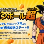 Dragon Ball Super officiel