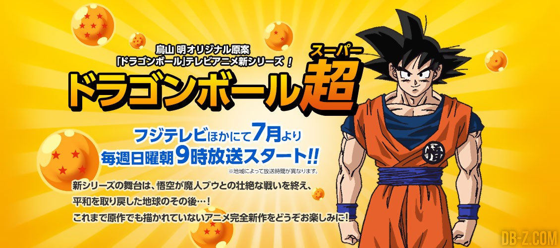 Dragon ball super un site officiel les opening ending - Dragon ball z site officiel ...