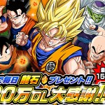 Dragon Ball Z Dokkan Battle 1,5 millions telechargement