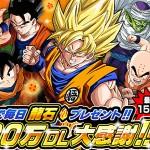Dragon Ball Z Dokkan Battle 1,5 millions telechargement
