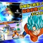 Goku SSGSS DBZ Extreme Butoden