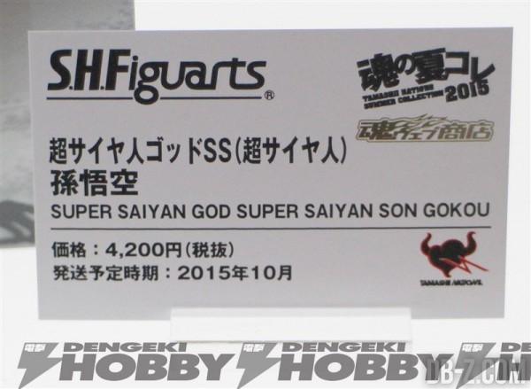 SHFiguarts Goku SSGSS