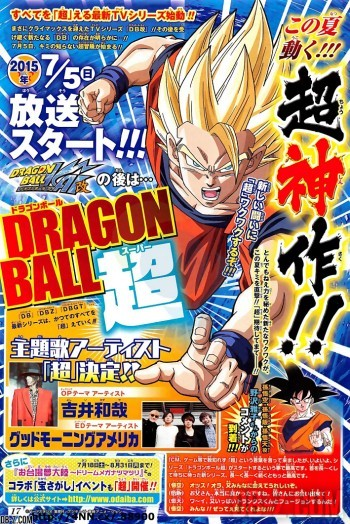 DRAGON BALL SUPER le 05 Juillet 2015