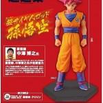 DXF Goku Super Saiyan God Chozoshu
