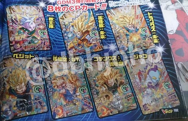 Dragon Ball Heroes GDM3 1