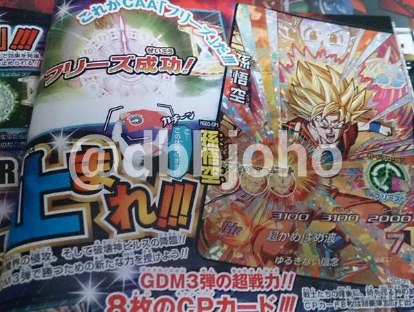Dragon Ball Heroes GDM3 2