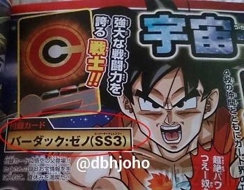 Dragon Ball Heroes GDM3 Bardock Super Saiyan 3
