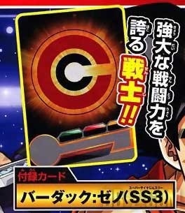 Dragon Ball Heroes GDM3 Bardock Xeno SSJ3