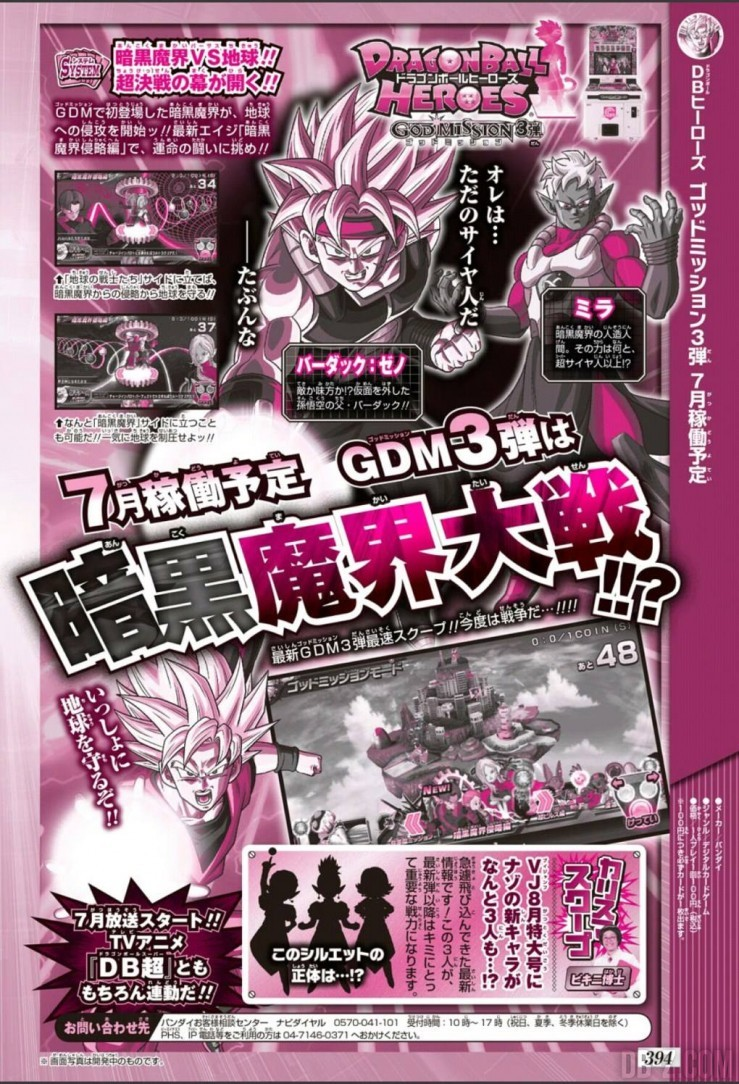 Dragon Ball Heroes God Mission 3