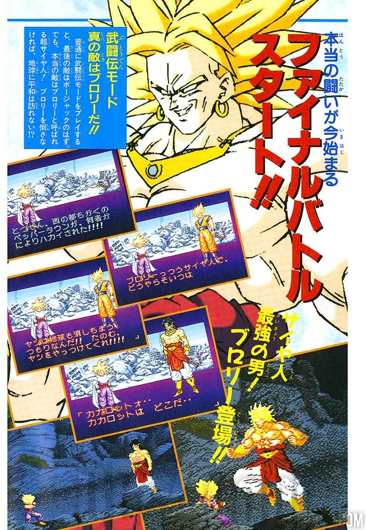 Dragon Ball Super Butoden 2 Guide 10