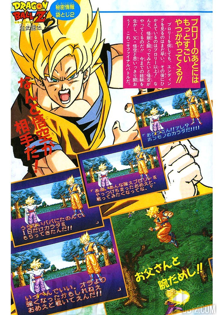 Dragon Ball Super Butoden 2 Guide 11