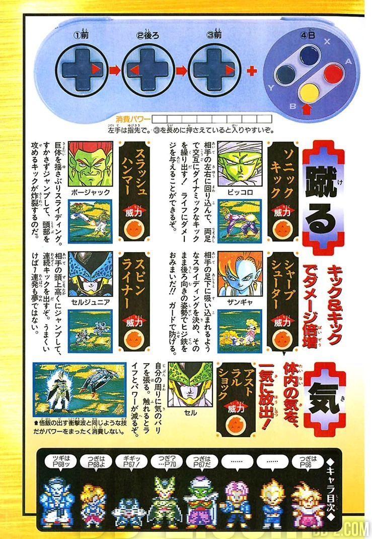 Dragon Ball Super Butoden 2 Guide 13