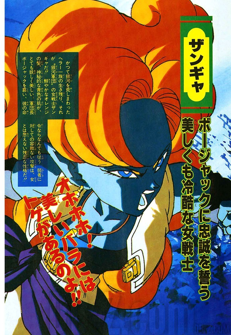 Dragon Ball Super Butoden 2 Guide 15