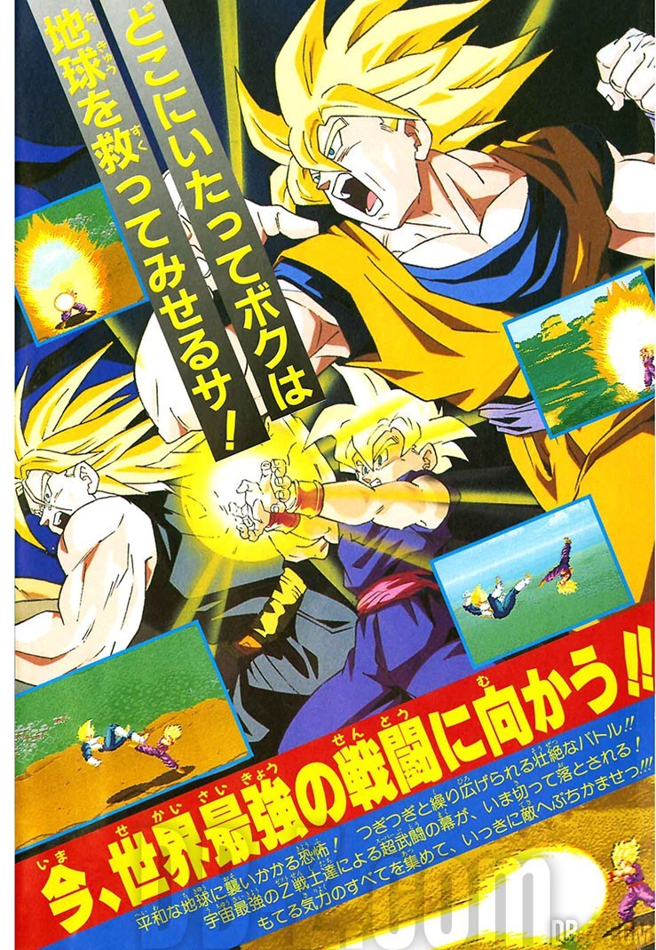 Dragon Ball Super Butoden 2 Guide 2